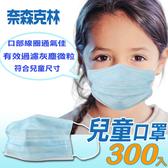 奈森克林 兒童專用口罩300入超值經濟組(50入x6包)