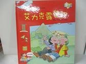 【書寶二手書T4/少年童書_D5G】艾力克露營記