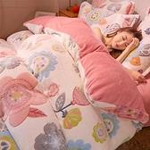 床上用品床單被套床單床罩珊瑚絨四件套冬季加厚雙面加絨【小檸檬3C】