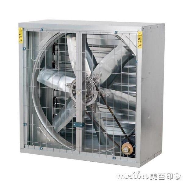 壁掛養殖場負壓風機工業排風扇大功率強力風機工廠通風排氣換氣扇igo 美芭