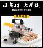羊肉切片機手動切肉機家用商用涮羊肉肥牛肉卷刨肉切塊機WY 一件免運
