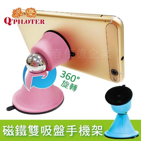 派樂 時尚360度磁吸式吸盤手機架/手機座 (1入) 導航支架 手機支架 手機立架 平板架 手機支撐架