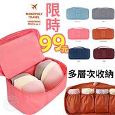 內衣收納包-手提式 旅行防水多功能輕便攜帶魔術大空間盥洗包 限時特價99 【AN SHOP】