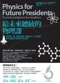 (二手書)給未來總統的物理課 ──從恐怖主義、能源危機、核能安全、太空競賽到全球..
