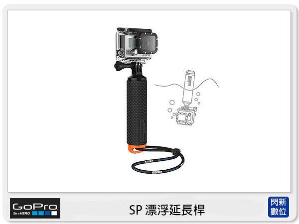 【閃新】GOPRO SP 漂浮手把  極限運動配件 自拍棒  (台閔公司貨)