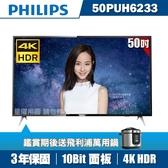 ★送飛利浦萬用鍋★PHILIPS飛利浦 50吋4K HDR聯網液晶顯示器+視訊盒50PUH6233