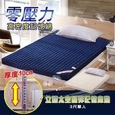 預計3 22 出貨零壓力立體太空回彈加厚記憶床墊單人單人米色