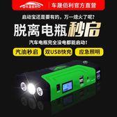 應急啟動電源 應急啟動電源 備用12V行動電源點火車載搭電瓶神器打火行動電源 免運 艾維朵