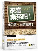 (二手書)來當業務吧:我的第一本銷售課本