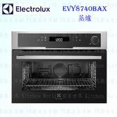 【PK廚浴生活館】 高雄 Electrolux 伊萊克斯 EVY8740BAX 蒸爐 ☆烤箱 實體店面 可刷卡