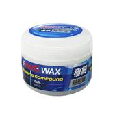 KING WAX 極細釉粗蠟250g  拋光 除刮痕 除鏽斑 德國進口【亞克】