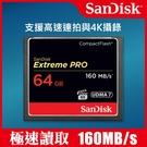 【群光公司貨】64GB 160MB/s Sandisk Extreme Pro CF 記憶卡 連拍 首購推薦 屮Z1