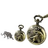 懷錶 十二生肖老虎掛鏈收藏復古懷表非機械表12生肖禮品男女翻蓋手表