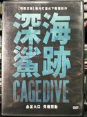 挖寶二手片-P08-030-正版DVD-電影【深海鯊跡】-血盆大口,伺機行動