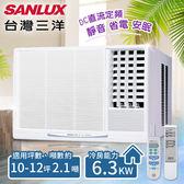 【台灣三洋SANLUX】10-12坪定頻窗型冷氣(220V電壓)。右吹式/SA-R63FE(含基本安裝)