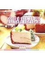 二手書博民逛書店 《童話甜點屋-Dreamy Cake,Fancy Dessert》 R2Y ISBN:9570424095│施惠薰,施麗薰