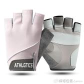 健身手套半指男女夏天薄款器械訓練騎行運動護具單車防滑防曬透氣