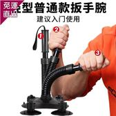 扳手腕訓練器腕力器握力器男專業練手力小臂斗腕手腕爆發力掰手腕 快速出貨YTL