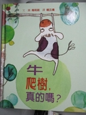 【書寶二手書T2/少年童書_QXP】牛爬樹,真的嗎?_梅莉諾,  賴云倩