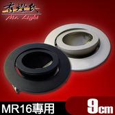 【有燈氏】LED MR16專用 9公分9cm 平嵌燈具 黑/銀 崁燈 嵌燈 空台【MR16-9】