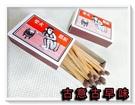 古意古早味 懷舊 古早味火柴盒 (一盒裝/每小盒5x3.5x1.5cm) 懷舊童玩 火柴 猴高鼎火柴 猴牌
