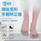 分趾器 腳趾矯正器拇指分離五指順趾墊硅膠日夜大腳骨校正器姆外翻矯正器 生活主義