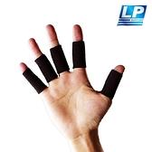 LP SUPPORT 加長型 指關節護套 護指套 籃球手指套 護手指 黑 5入裝 653【樂買網】