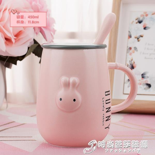馬克杯 可愛超萌杯子女陶瓷創意個性咖啡杯潮流情侶家用水杯馬克杯帶蓋勺 時尚芭莎