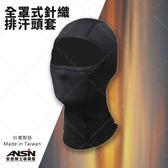 [中壢安信] 風行者 HD001 50D 針織頭套 透氣排汗 頭套 立體剪裁 輕柔好穿戴 台灣製