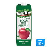 樹頂100%蘋果汁1000mlx10入/箱【愛買】