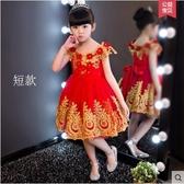熊孩子❤夏花童兒童婚紗禮服長裙(紅色短款)