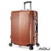 AOU 絕美時尚升級版 29吋PC防刮亮面飛機輪鋁框旅行箱(太妃糖)90-021A