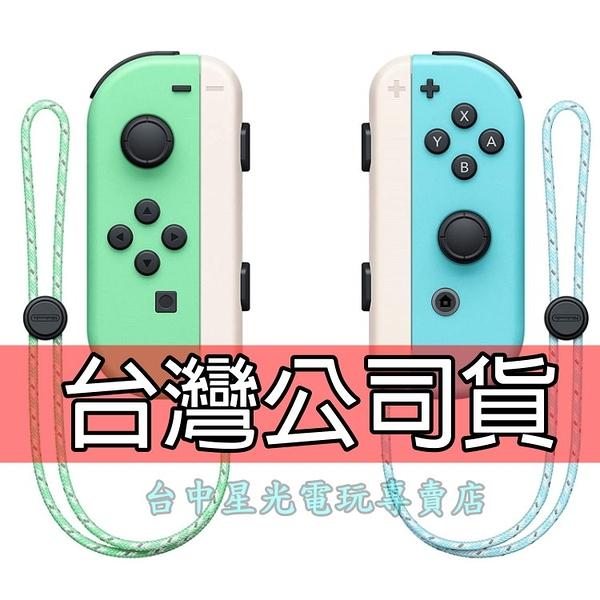 動物森友會【NS週邊】Switch Joy-Con 藍綠色 左右手控制器 雙手把【台灣公司貨 裸裝新品】台中星光
