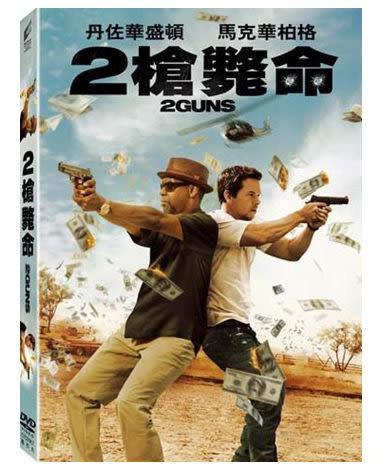 2槍斃命 DVD (購潮8)