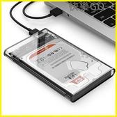 快樂購 外接硬碟盒 行動硬碟盒外殼usb.0外置讀取2.英寸筆記本固態外接硬碟盒
