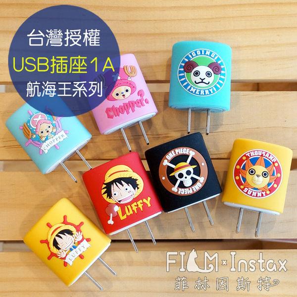 【菲林因斯特】台灣授權 航海王系列 USB插座 海賊王 手機 行動電源插頭 魯夫 喬巴 梅莉號 千陽號