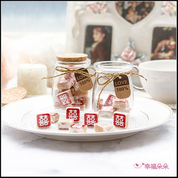 100%原味玻璃瓶囍字牛奶糖15顆入 二次進場 婚禮小物 森永牛奶糖 送客喜糖 遊戲抽獎 探房禮