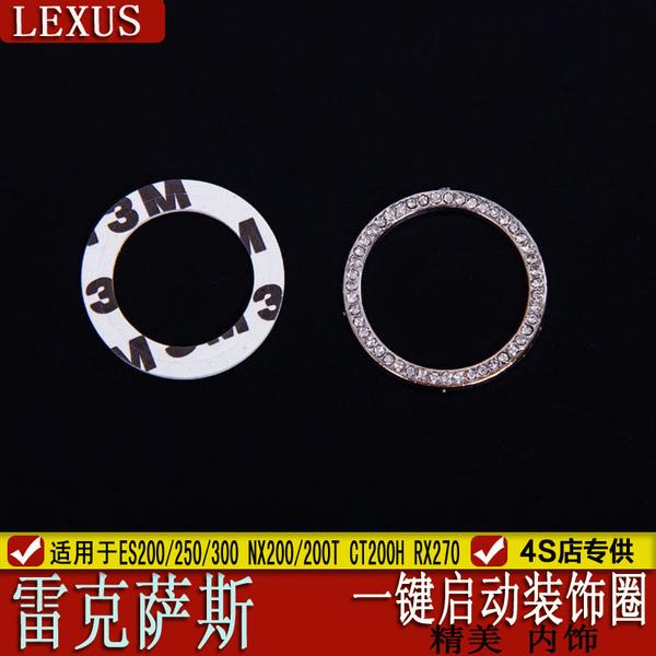 15天鑑賞期 附發票*LEXUS ES200 250 300 NX200 CT200H RX啟動按鈕裝飾圈 點火按鍵貼飾