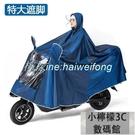 雨衣電瓶車摩托車成人雨披加大加厚電動自行車男女款單人雙人騎行【檸檬】