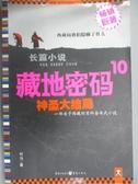【書寶二手書T6/一般小說_ZGY】藏地密碼10‧神聖大結局_何馬