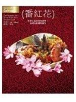 二手書博民逛書店《番紅花:世界上最昂貴的香料,金黃色的催情祕方》 R2Y ISBN:9867964470