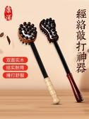 按摩錘子經絡捶拍打按摩棒小型手持式按摩器敲打錘敲背捶養生神器 LX 韓國時尚週