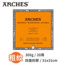 『ART小舖』Arches法國阿詩 全棉水彩紙 粗紋300g(31x31cm) 四面封膠 單本