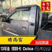 【一吉】新、舊 Delica晴雨窗 得利卡 / 台灣製造 得利卡晴雨窗 delica晴雨窗 delica 晴雨窗 工廠直營