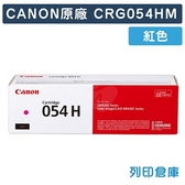 原廠碳粉匣 CANON CRG-054H M/054 H 紅色高容量碳粉匣 /適用 Canon MF642Cdw/MF644Cdw