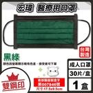 宏瑋 雙鋼印 成人醫療口罩 (黑綠) 30入/盒 (台灣製 CNS14774) 專品藥局【2017714】