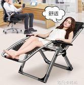 躺椅折疊靠背午休多功能午睡椅沙灘家用涼靠椅子單懶人床逍遙便攜QM 依凡卡時尚