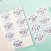 【BlueCat】今日份儀式感日期圖案系列貼紙包 手帳貼紙