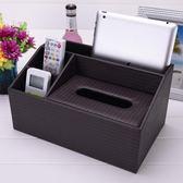 面紙盒 家用多功能紙巾盒抽紙盒 客廳床頭放遙控器收納盒面紙盒創意【情人節禮物限時八折】