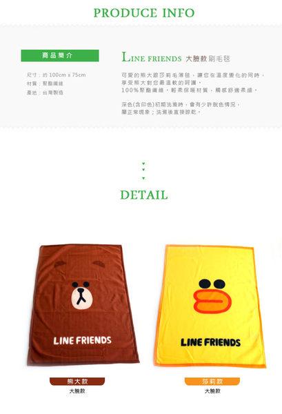 LINE正版授權大臉款 - 莎莉刷毛毯/ SU3405 LINE FRIENDS Sally/冷氣毯/LINE毛毯/保暖被